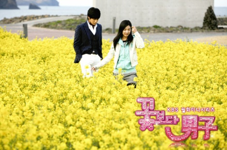 Kim Bum - Kim So Eun